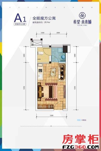 希望未来城A1全能魔方公寓