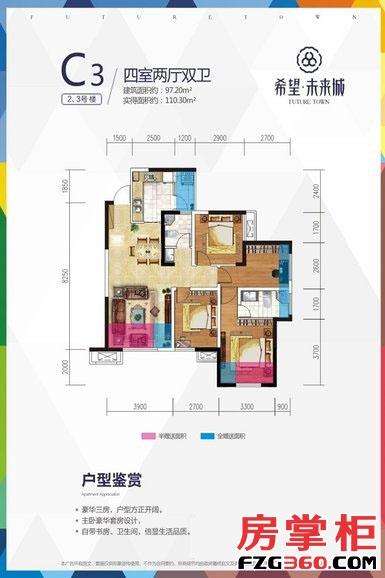 希望未来城C3四室两厅两卫