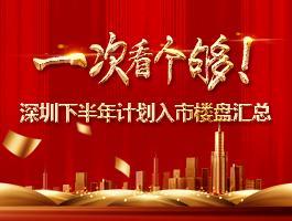 深圳下半年计划入市楼盘汇总