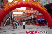 名镇秦人街