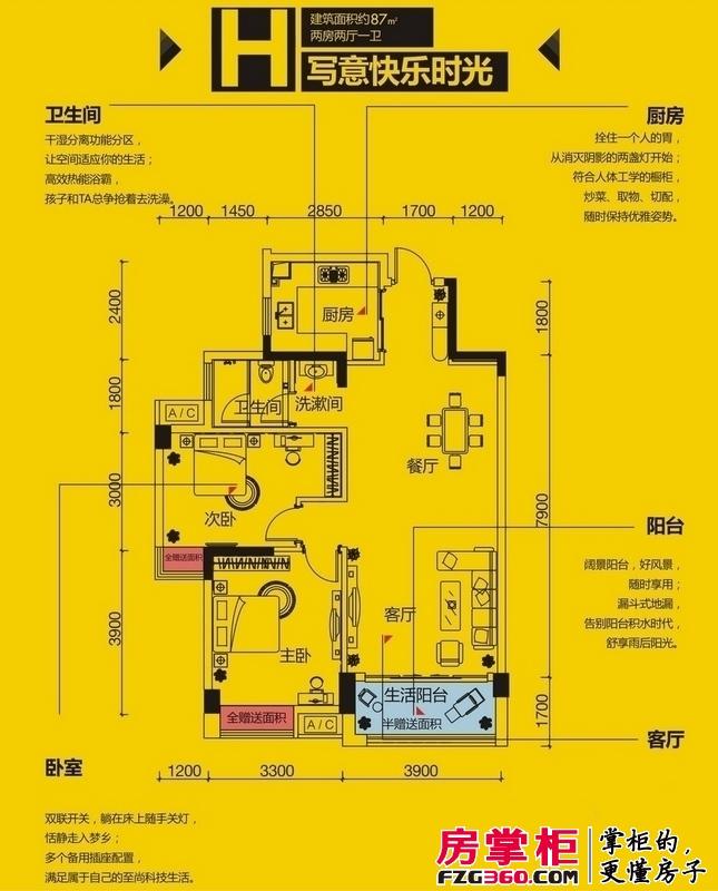 象山博望园H户型 2室2厅1卫1厨