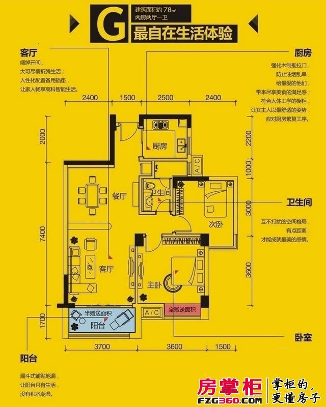 象山博望园G户型 2室2厅1卫1厨