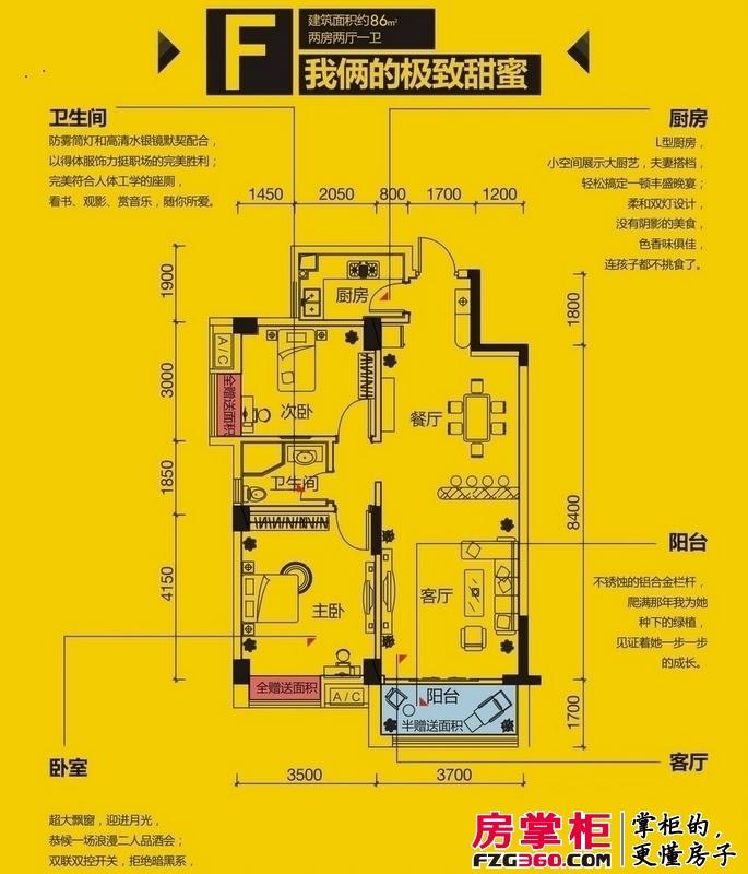 象山博望园F户型 2室2厅1卫1厨