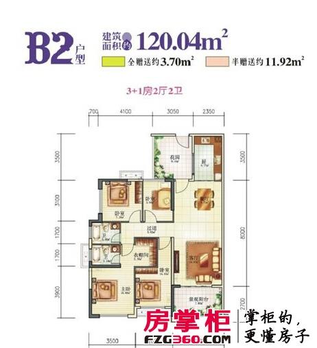 花语倾城1-4#B2户型