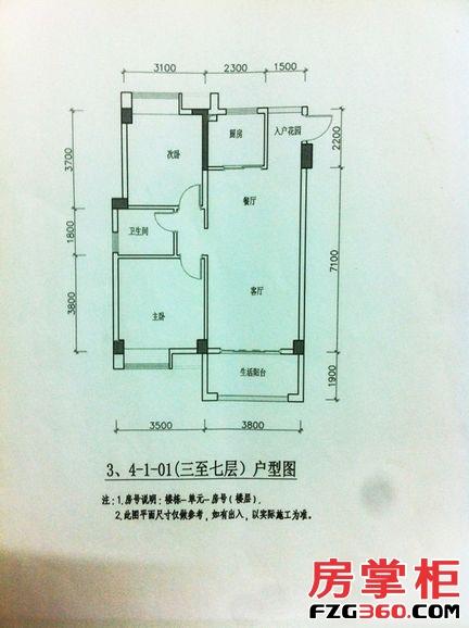 象山博望园4-1-01户型