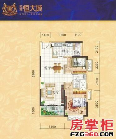 桂林恒大城3#02户型