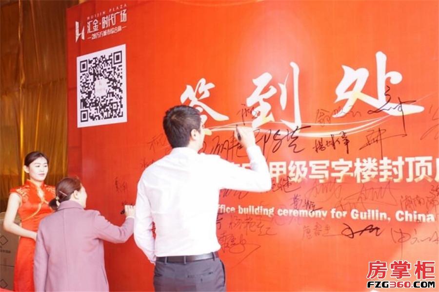 汇金时代广场写字楼封顶仪式(2017.4.29)