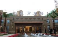 滨江新城东方名府