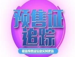 5.22-5.28杭城共有11盘领出预售证