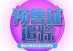 12.18-12.24杭城共13盘领出预售证