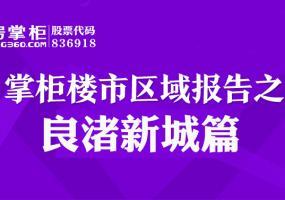 良渚新城地价破2万大关 以后是否还能买得起?