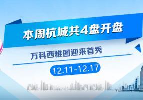 12.11-12.17杭城共有9盘开盘