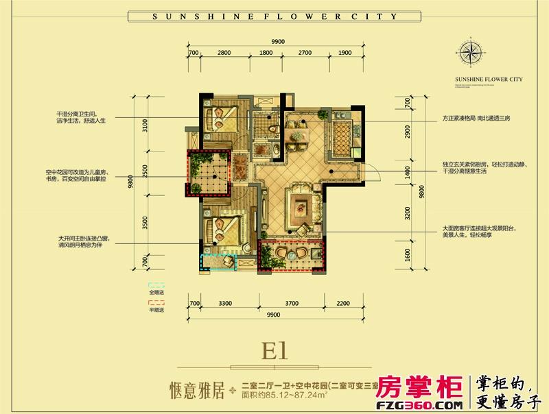 禹洲天境户型图三期E1户型 2室2厅1卫1厨