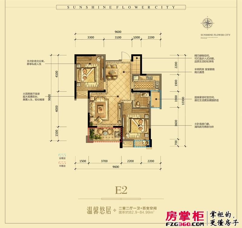 禹洲天境户型图三期E2户型 2室2厅1卫1厨