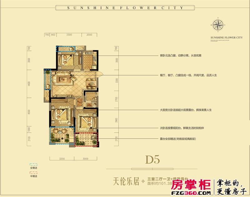 禹洲天境户型图三期D5户型 3室2厅1卫2厨