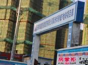 禹洲天境12月工程进度(2014-12-2)