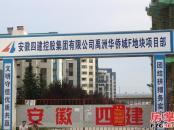 禹洲天境实景图