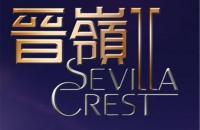 晉嶺(Sevilla Crest)