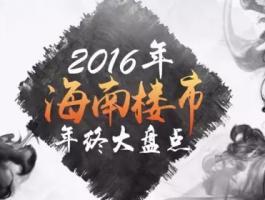 """2016年海南楼市成交""""大跃进"""""""