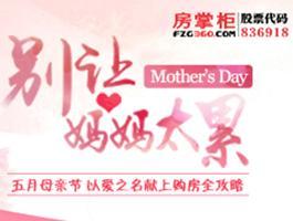 别让妈妈太累 五月母亲节以爱之名献上购房全攻略
