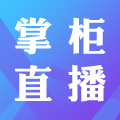 """【掌柜直播】""""共建新时代 共享大时代"""" 2018海南房地产行业峰会"""