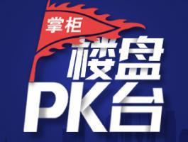 楼盘PK台 佳源四季璟园VS荣安卓越悦珑庭
