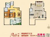 正商城Aa户型 2室2厅3卫1厨