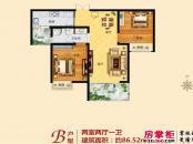 正商城B户型 2室2厅1卫1厨