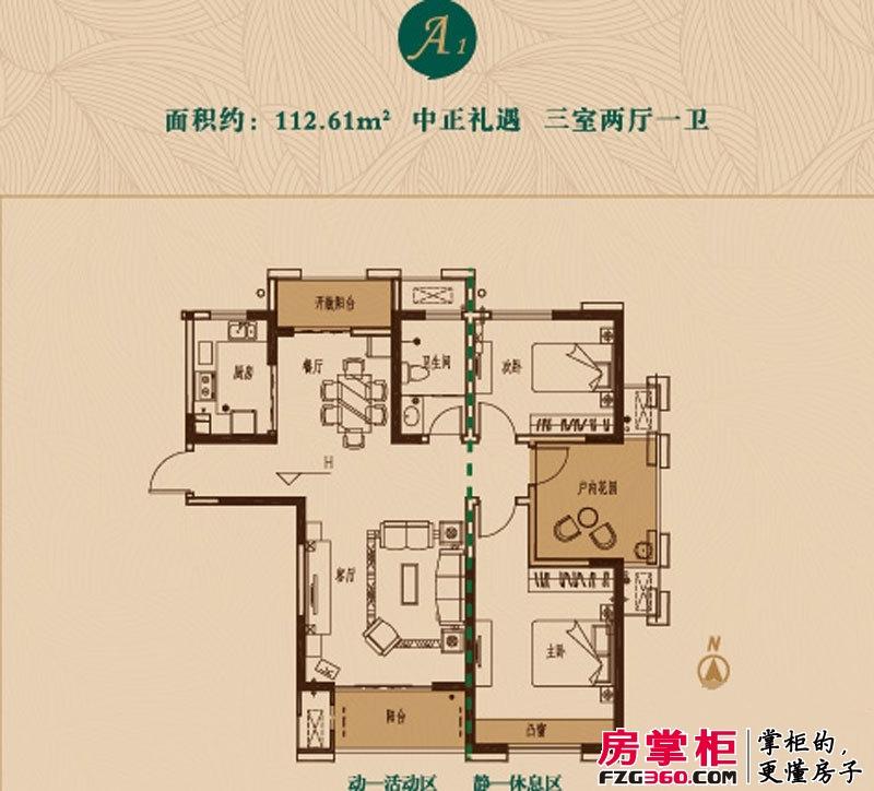 繁华城一期A1户型 3室2厅1卫