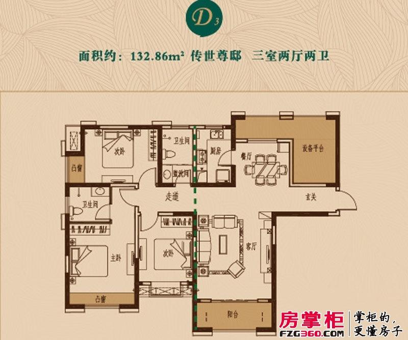 繁华城一期D3户型 3室2厅2卫