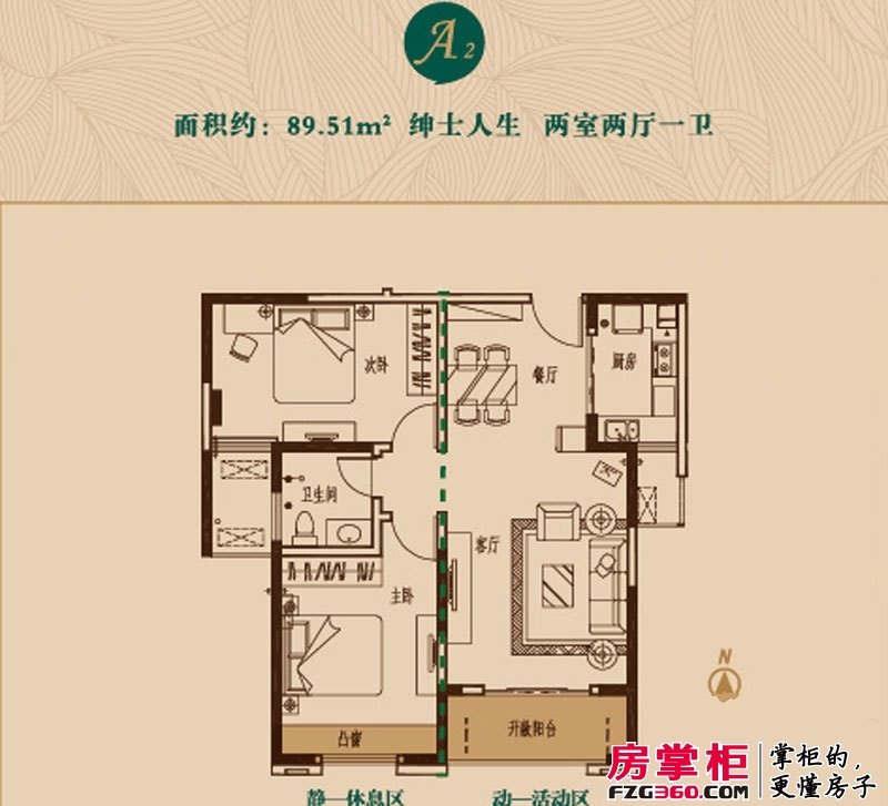 繁华城一期A2户型 2室2厅1卫