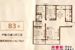 大�坠�际广场一期B3户型 3室2厅2卫