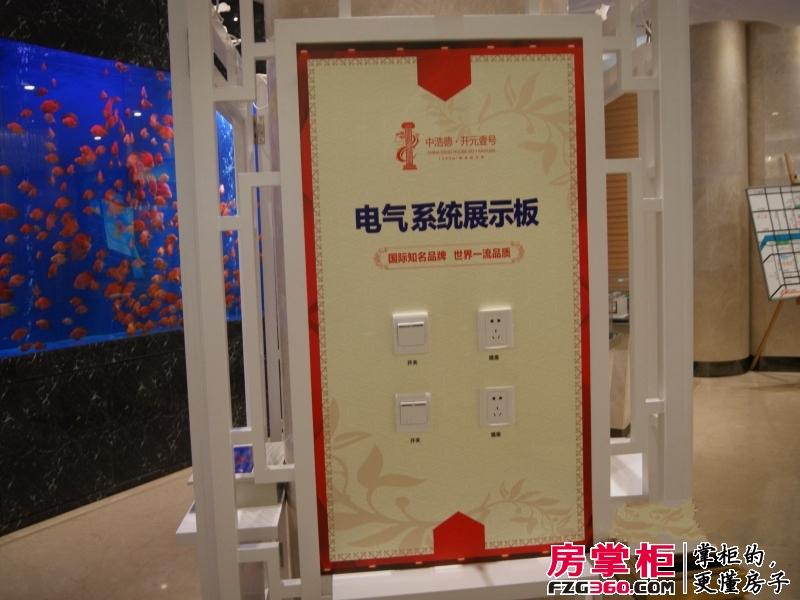 开元壹号电气系统展示板(2014-3-18)
