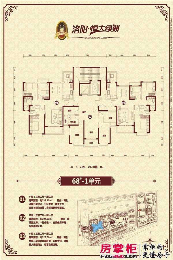 恒大绿洲68号楼1单元户型