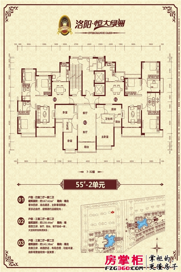 恒大绿洲55号楼2单元户型