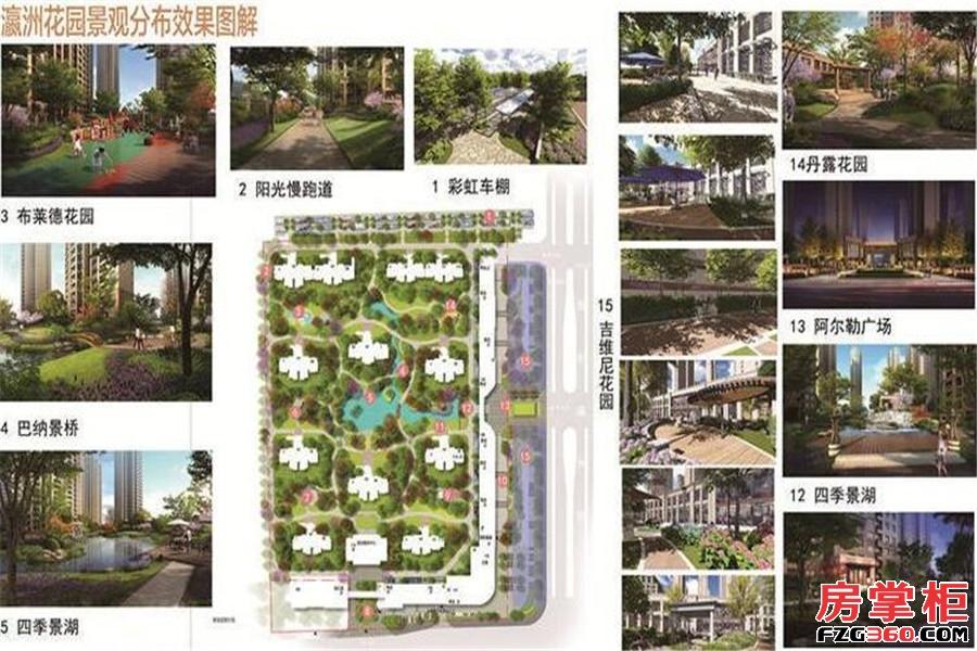 瀛洲花园效果图