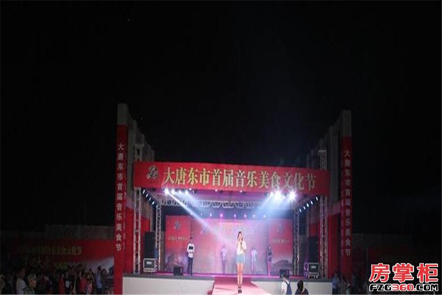 大唐东市音乐美食文化节现场图