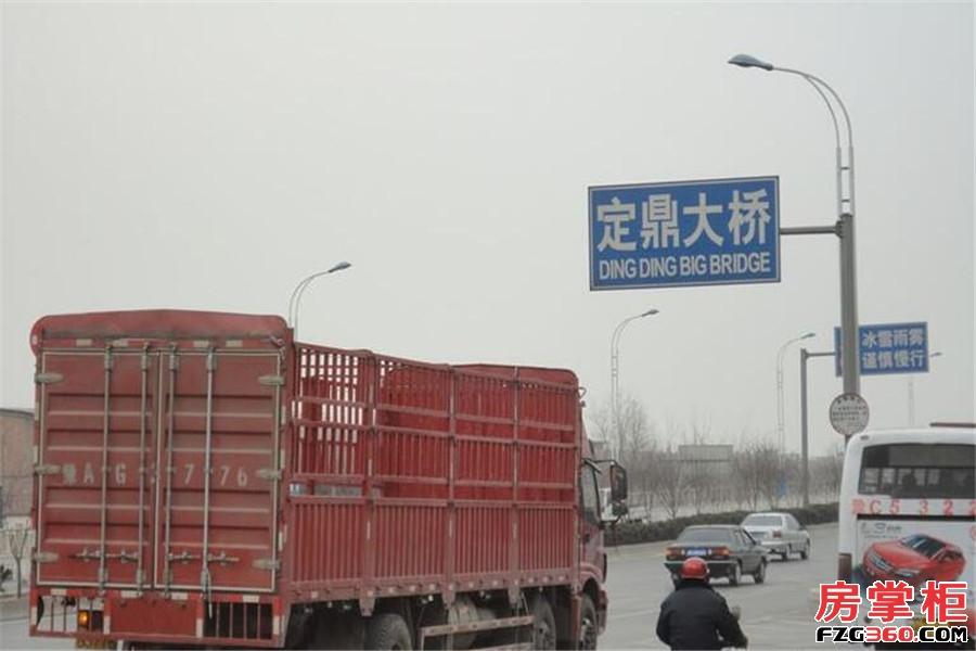 建业住总·定鼎府(鼎城)定鼎大桥南站下车步行270米