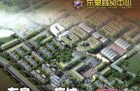 东泉商贸中心