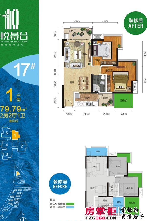 盛天悦景台17#楼1号户型 2室2厅1卫1厨