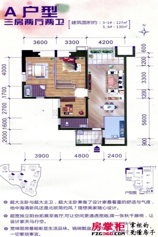 中房·柳铁新城A户型 3室2厅2卫1厨