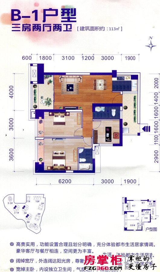中房·柳铁新城B-1户型 3室2厅2卫1厨