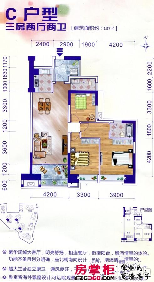 中房·柳铁新城C户型 3室2厅2卫1厨
