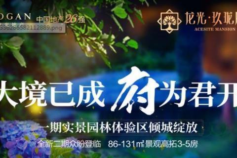 龙光玖珑府一期实景园林已盛放 邀您鉴赏