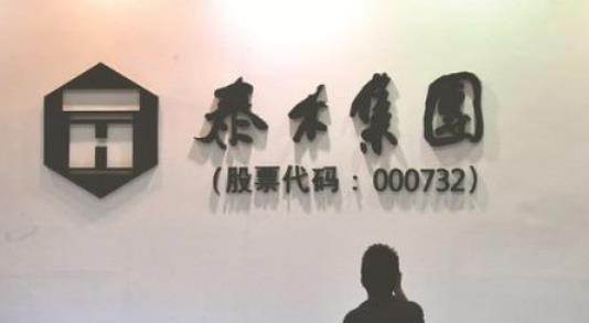 泰禾集团子公司拟18
