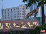 聚仁国际实景图