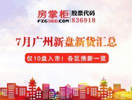 7月廣州樓市開盤預告 僅10盤備戰2019下半場