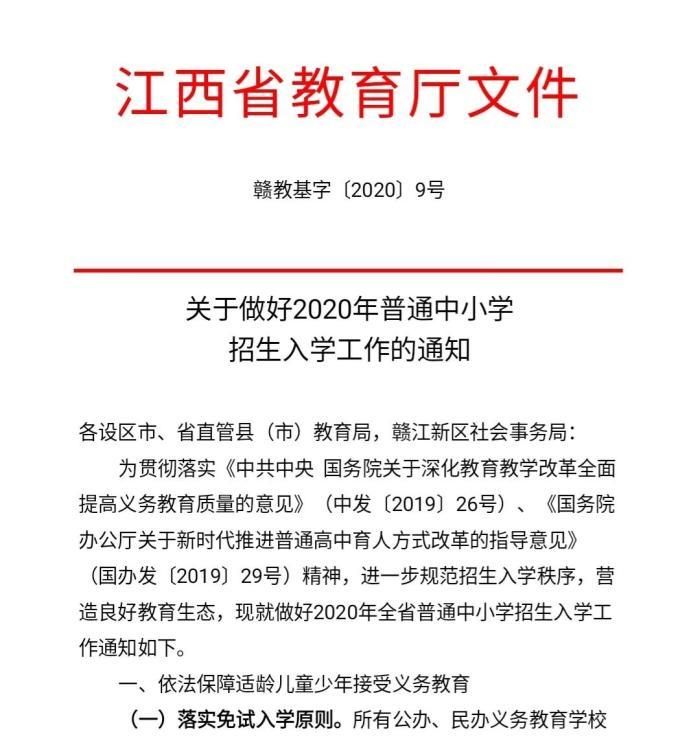 2020江西中小学招生入学通知
