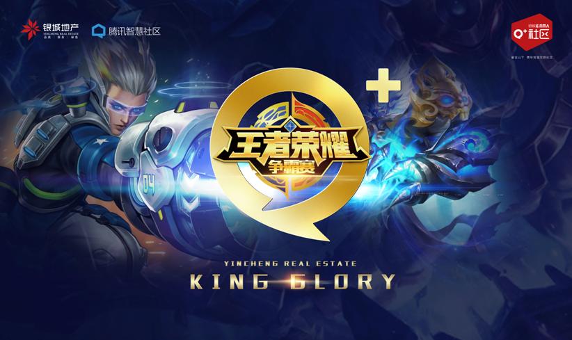 银城kinma q 社区王者荣耀争霸赛,立志成为南京规模最大,覆盖最广