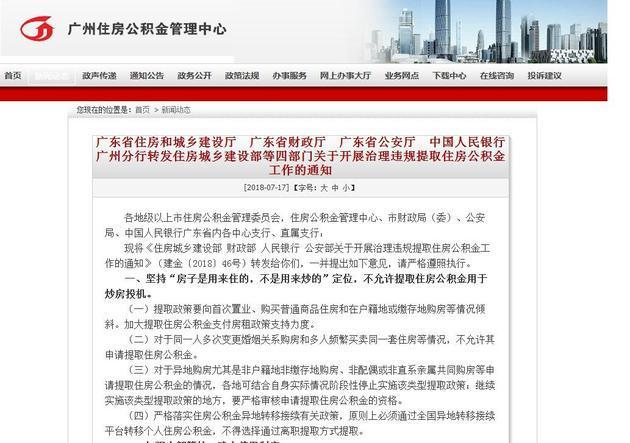 广州:集中整治违规提取住房公积金用于炒房投